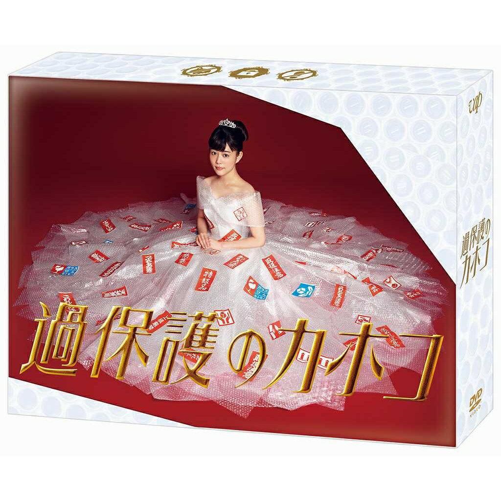 過保護のカホコ DVD-BOX [ 高畑充希 ]