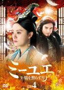 ミーユエ 王朝を照らす月 DVD-SET4