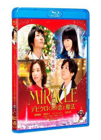 MIRACLE デビクロくんの恋と魔法 【通常版】【Blu-ray】 [ 相葉雅紀 ]