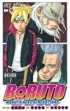 BORUTO-NARUTO NEXT GENERATIONS-(巻ノ六) 楔 (ジャンプコミックス)