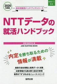 NTTデータの就活ハンドブック(2020年度版) (JOB HUNTING BOOK 会社別就活ハンドブックシリ) [ 就職活動研究会(協同出版) ]