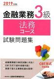金融業務3級法務コース試験問題集(2019年度版)