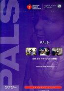 PALS(小児二次救命措置)プロバイダーマニュアル