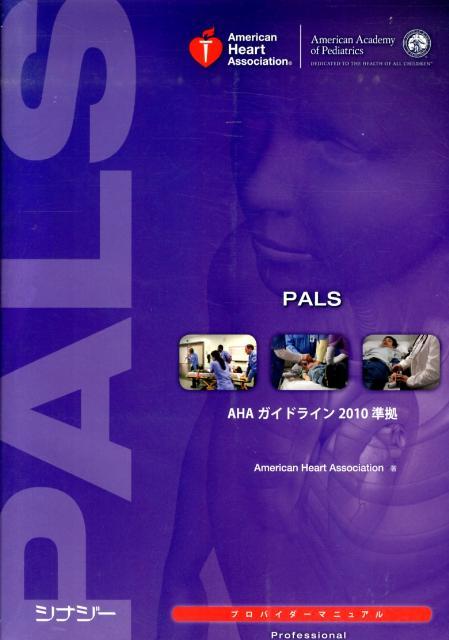 PALS(小児二次救命措置)プロバイダーマニュアル 日本語版 [ アメリカ心臓協会 ]