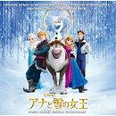 アナと雪の女王 オリジナル・サウンドトラック -デラックス・エディションー