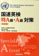 国連英検特A級・A級対策改訂版