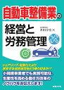 自動車整備業の経営と労務管理 [ 本田 淳也 ]