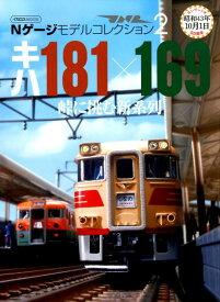 Nゲージモデルコレクション(2) 峠に挑む新系列キハ181×169 (イカロスMOOK)
