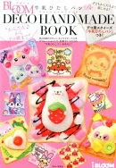 """BLOOM牛乳ひたしパンDe DECO HAND MADE BOOK""""かんたん♪"""