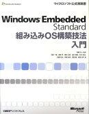 Windows Embedded Standard組み込みOS構築技法入門