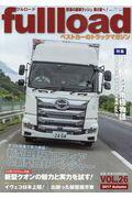 ベストカーのトラックマガジン fullload VOL.26