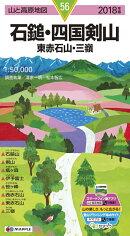 石鎚・四国剣山(2018年版)
