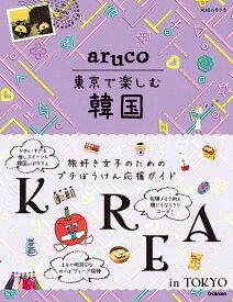 aruco 東京で楽しむ韓国 (地球の歩き方 aruco) [ 地球の歩き方編集室 ]