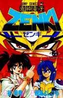 鬼神童子ZENKI(第4巻)