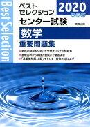 ベストセレクションセンター試験数学重要問題集(2020年入試)