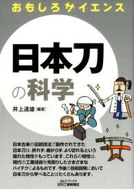 日本刀の科学 おもしろサイエンス (B&Tブックス) [ 井上達雄 ]