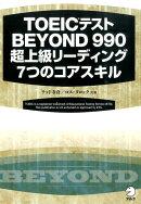 TOEICテストBEYOND 990超上級リーディング7つのコアスキル
