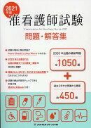 准看護師試験問題・解答集(2021年版)