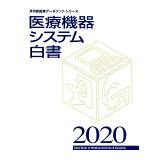 医療機器システム白書(2020) (月刊新医療データブック・シリーズ)