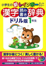 【バーゲン本】小学生の新レインボー漢字読み書き辞典 ドリル版1年生
