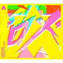 「プロメア」オリジナルサウンドトラック [ 澤野弘之 ]