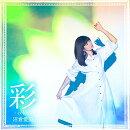 彩 -color- (初回限定盤 CD+DVD)
