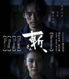 斬、【Blu-ray】 [ 池松壮亮 ]