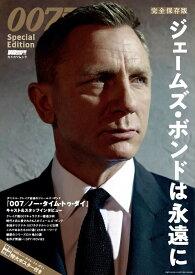 DVD&動画配信でーた別冊 完全保存版 007 Special Edition  ジェームズ・ボンドは永遠に [ DVD&動画配信でーた編集部 ]