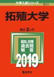 拓殖大学(2019) (大学入試シリーズ)