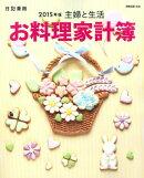 主婦と生活お料理家計簿(2015年版)