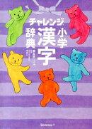 チャレンジ小学漢字辞典第5版