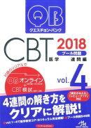 クエスチョン・バンク CBT 2018 vol.4