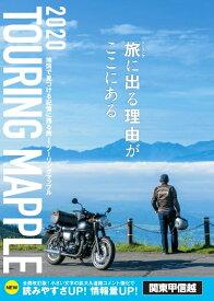 ツーリングマップル関東甲信越(2020)