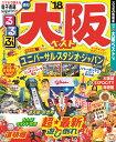 るるぶ大阪ベスト('18)