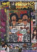 必勝本DVDアルティメットBOX!! 〜猛爆77連発の章〜