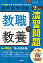 教職教養の演習問題(2021年度版 Twin Books完成シリーズ2) [ 時事通信出版局 ]