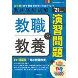 教職教養の演習問題('21年度) (教員採用試験Twin Books完成シリーズ)