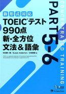 TOEICテスト990点新・全方位文法&語彙(part5-6)