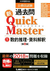 公務員試験過去問新Quick Master(1)第8版 大卒程度対応 数的推理・資料解釈 [ 東京リーガルマインドLEC総合研究所公務 ]