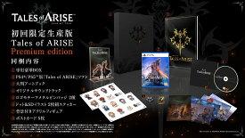 【特典】Tales of ARISE Premium edition PS5版(【早期購入封入特典】ダウンロードコンテンツ4種が入手できるプロダクトコード)