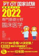 理学療法士・作業療法士国家試験必修ポイント専門基礎分野臨床医学(2022)