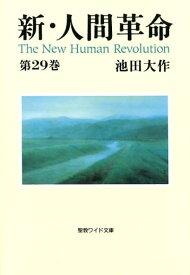 新・人間革命(第29巻) (聖教ワイド文庫) [ 池田大作 ]