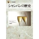 シャンパンの歴史 (「食」の図書館)