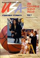 USAバスケットボールコーチングクリニック(vol.1)