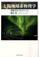 太陽地球系物理学