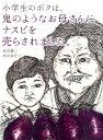 小学生のボクは、鬼のようなお母さんにナスビを売らされました。 [ 原田剛 ] ランキングお取り寄せ