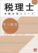 法人税法理論サブノート(2020年)