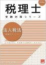 法人税法理論サブノート(2020年) (税理士受験対策シリーズ) [ 資格の大原税理士講座 ]
