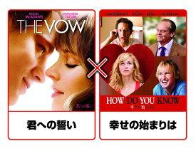 君への誓い/幸せの始まりは【Blu-ray】 [ レイチェル・マクアダムス ]