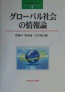 グローバル社会の情報論